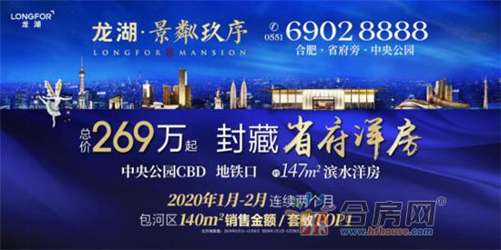 合肥龙湖景粼玖序  央行再次降准!买房成固定资产配置优选1180.png