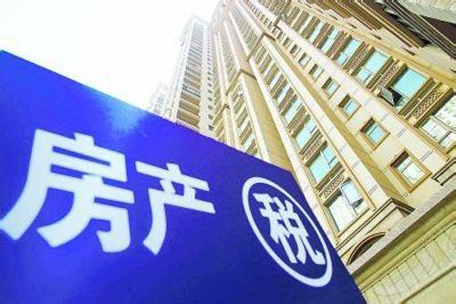 中共中央、国务院:稳妥推进房地产税立法