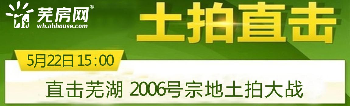 2.11亿元!江苏郡宇房地产开发有限公司夺得2006号宗地!楼面地价为722元/㎡