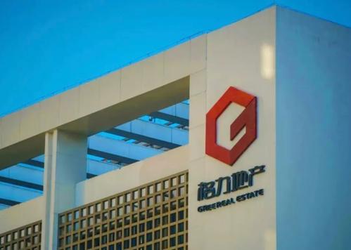 格力地产控股股东珠海投资提出要约收购 涉资11.9亿