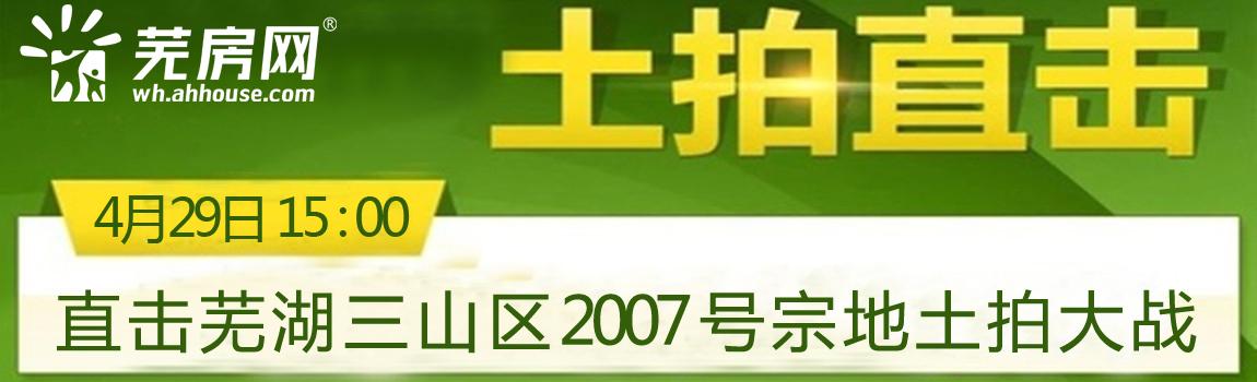 5.1亿元!上海港维置业有限公司(港龙)竞得芜湖2007号宗地,楼面价:2137元/㎡!