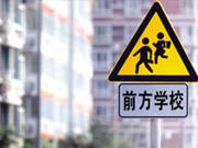 """挂牌房源增多扎堆看房减少 西城学区房开始""""退烧"""""""