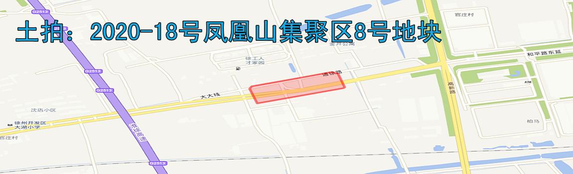【土拍直播】2020-18号凤凰山集聚区8号地块