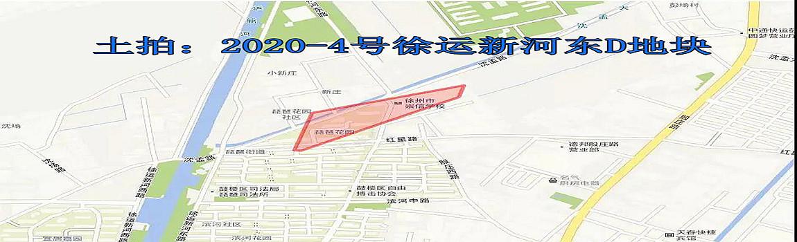 【土拍直播】2020-4号徐运新河东D地块