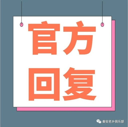 """@淮北人""""地摊经济""""相关政策正在推进 官方回复!"""