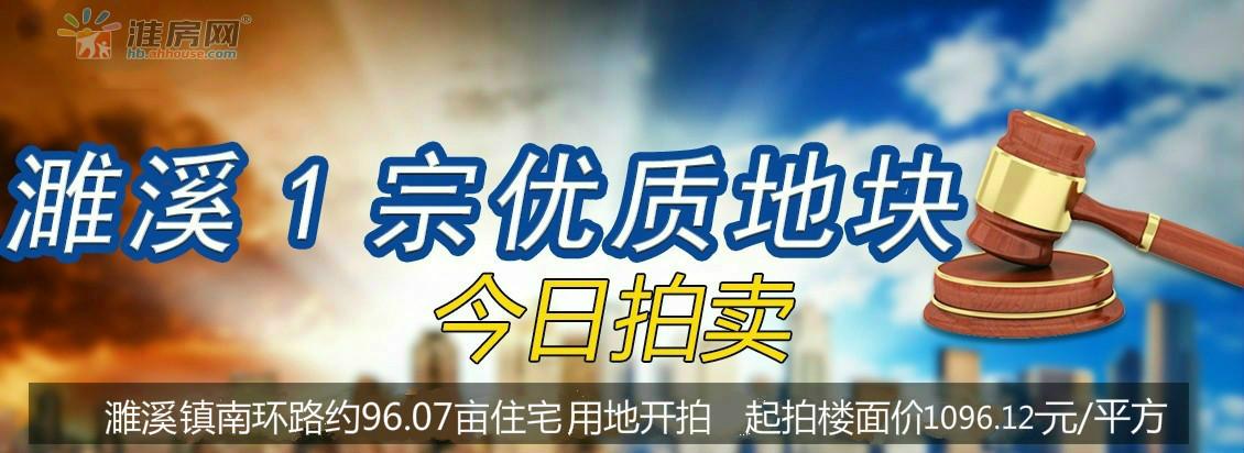淮房网直播|成交!恭喜中铁十六局集团15745万元摘得96.07亩住宅用地