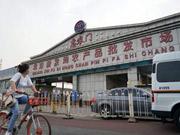 安徽全面排查近期前往北京新发地批发市场等地人员