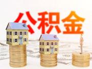 前5月安庆市缴存公积金17.23亿元 同比增长13.6%