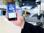 机动车检验标志电子化将覆盖全国 安徽明天起推行
