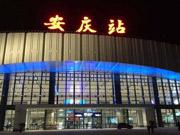 受疫情影响 端午小长假 安庆站暂未增加列车班次