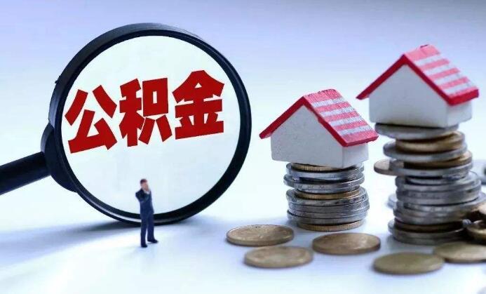 提醒!明后天,亳州市暂停受理住房公积金网上业务