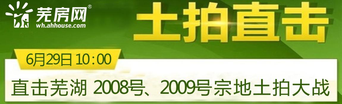 土拍成交额超15亿!大发、保利分别竞得芜湖2008、2009号宗地