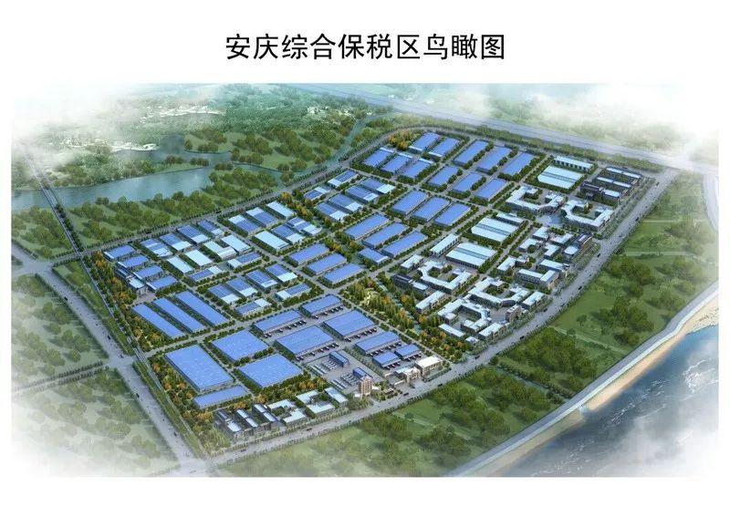 安庆综合保税区申创2年  终获国务院批准设立