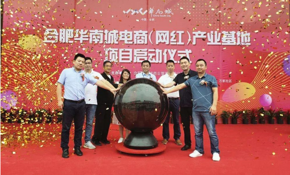 合肥华南城电商(网红)产业基地正式启动,助商转型打造互联网经济
