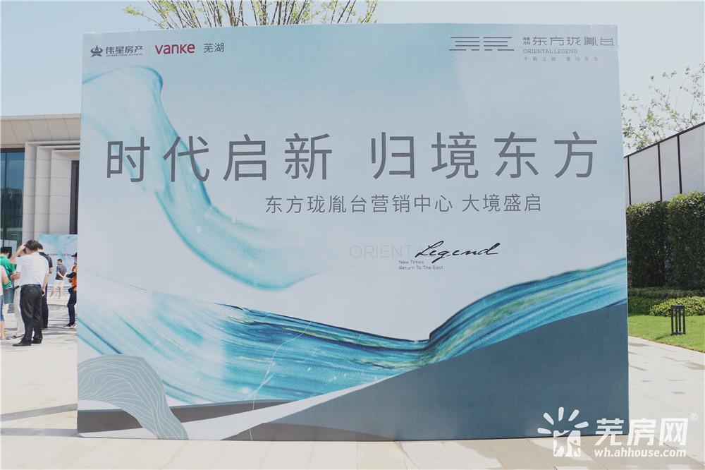 以长江之名再启新   伟星万科·东方珑胤台营销中心璀璨绽放!