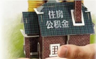 今年7月至12月深圳公积金租房提取额度升至80%