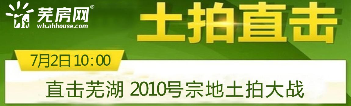 【现场直击】火爆!19家房企参与争夺 芜湖市中心2010号宗地土拍