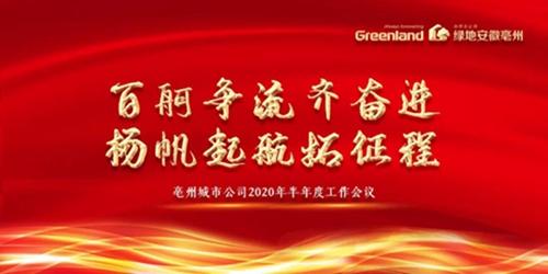 绿地亳州公司2020年半年度工作会议圆满举行