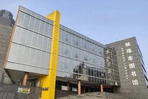 关注!蚌埠市图书馆、少儿馆开放时间变更通知