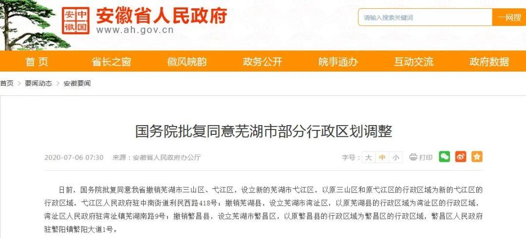国务院批复同意!芜湖市撤销四个区县 新设3个区
