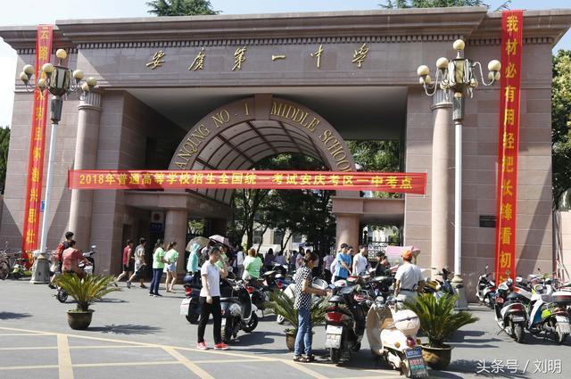 安庆3.8万余名考生明日高考 今日下午可熟悉考场