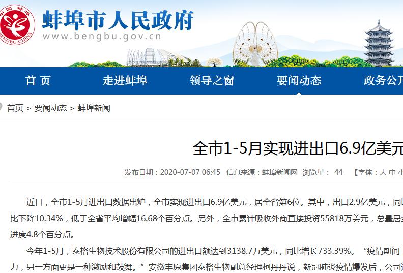蚌埠全市1-5月实现进出口6.9亿美元