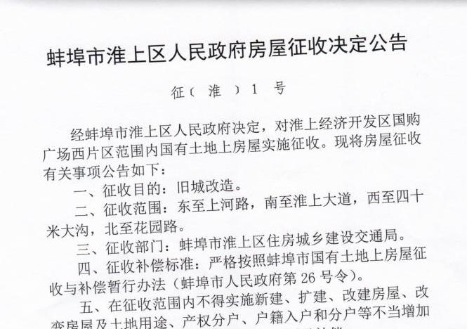 淮上区国购西片区房屋征收决定公告发布