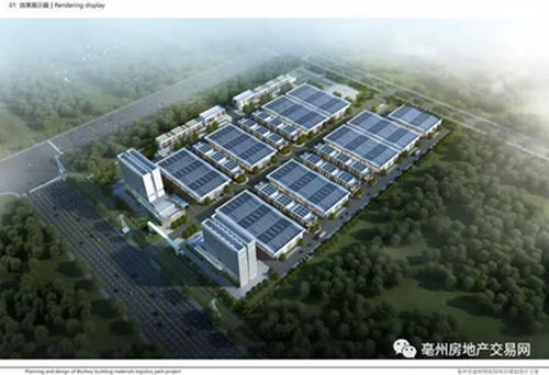 总投资约2.6亿元!亳州建材物流园即将开始建设……