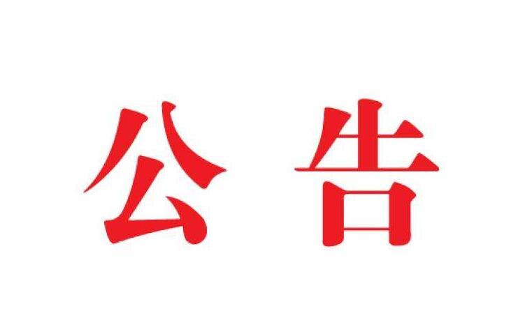 蚌埠6个县(区)入列 第二批革命文物保护利用片区