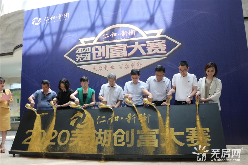 大众创业 万众创新丨仁和·新街2020芜湖创富大赛正式启动!