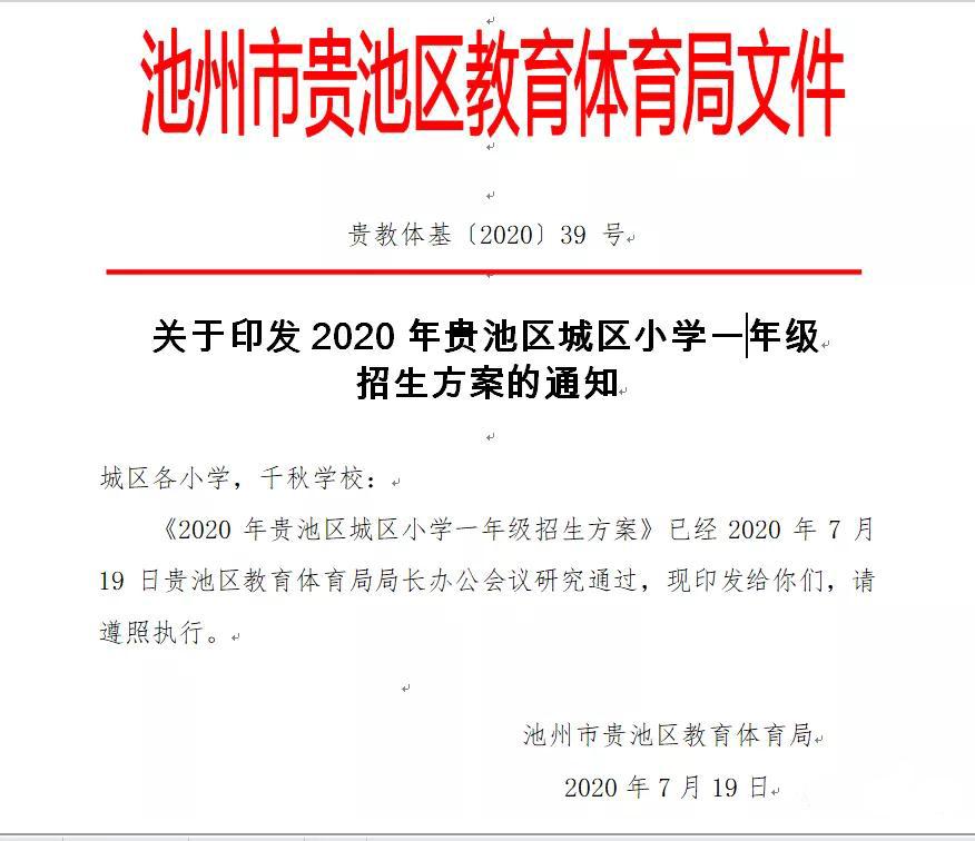2020年贵池区城区中小学招生方案及学区划分公布