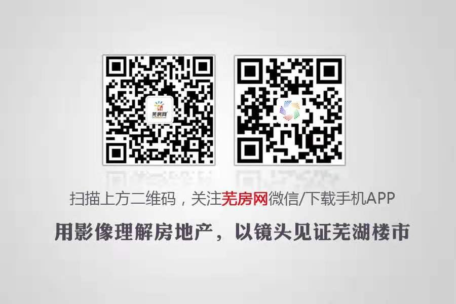 11.7亿+3660元/㎡代建资金!伟星竞得芜湖2012号宗地!