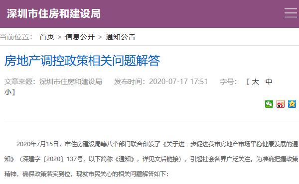 离婚购房追溯3年婚史 深圳发布最 严厉住房调控政策