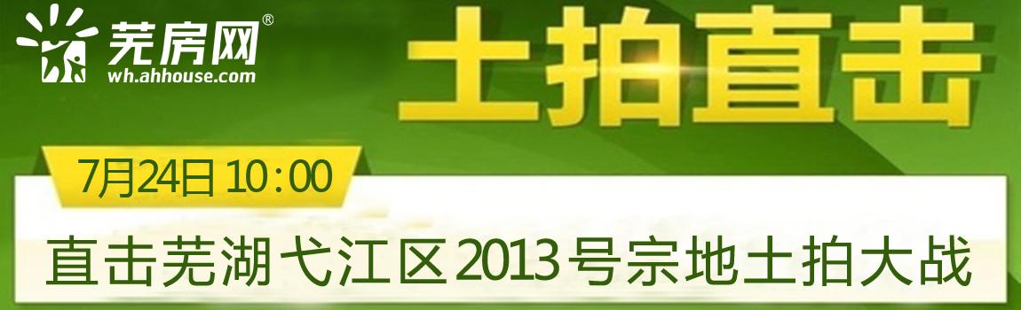 6.02亿+2030元/㎡代建资金!中梁地产竞得芜湖城南奥体旁2013宗地
