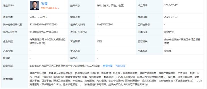 百分百控股!万达在安庆成立新地产公司