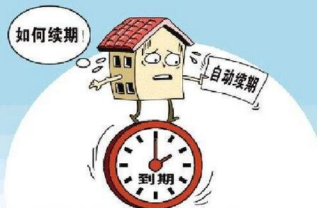 住宅建设用地使用期满后如何续期