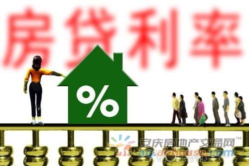 存量房贷利率换锚即将完成 低息预期利于房企去库存