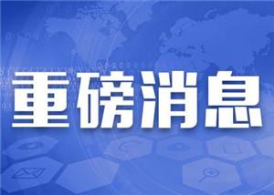 南昌23亿元挂牌3宗地块 总出让面积327亩!