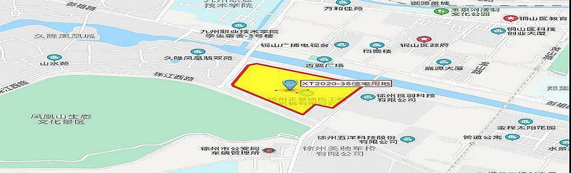 【土拍直播】XT2020-36住宅用地