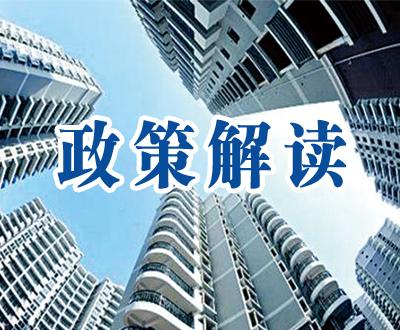 热点城市再现房地产政策收紧