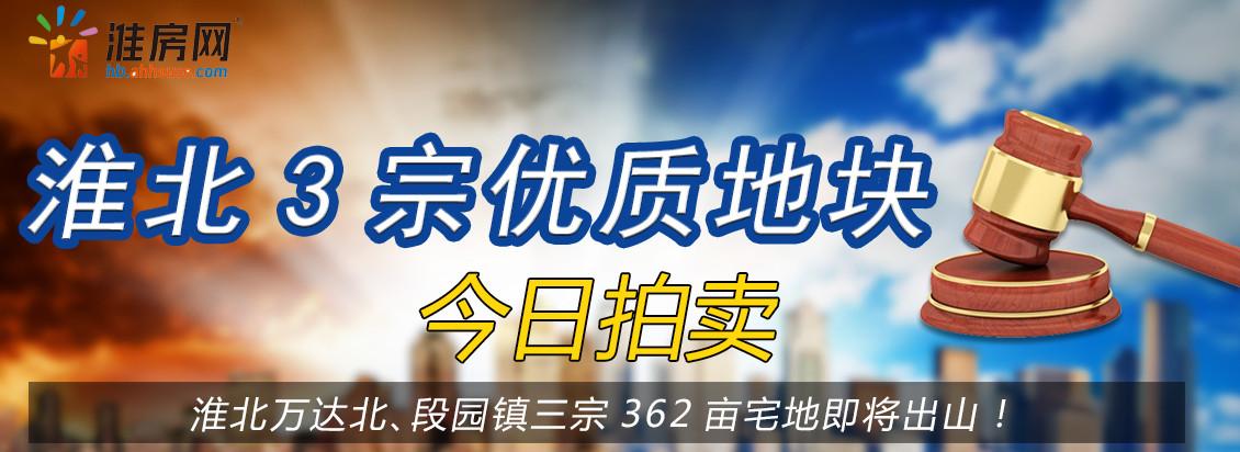 淮房网直播| 淮北万达北、段园镇三宗362.12亩宅地正在拍卖!
