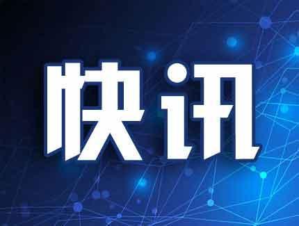 安庆32项民生工程有序推进 已到位资金117亿元