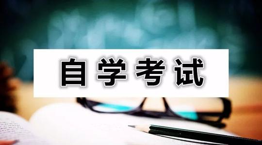 8月高等教育自学考试成绩已公布 安徽考生可查询