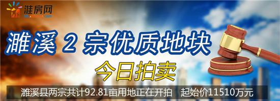 淮房网直播 | 濉溪县揽金1.3445亿元!濉国土挂(2020)40号、53号地块全部成交!