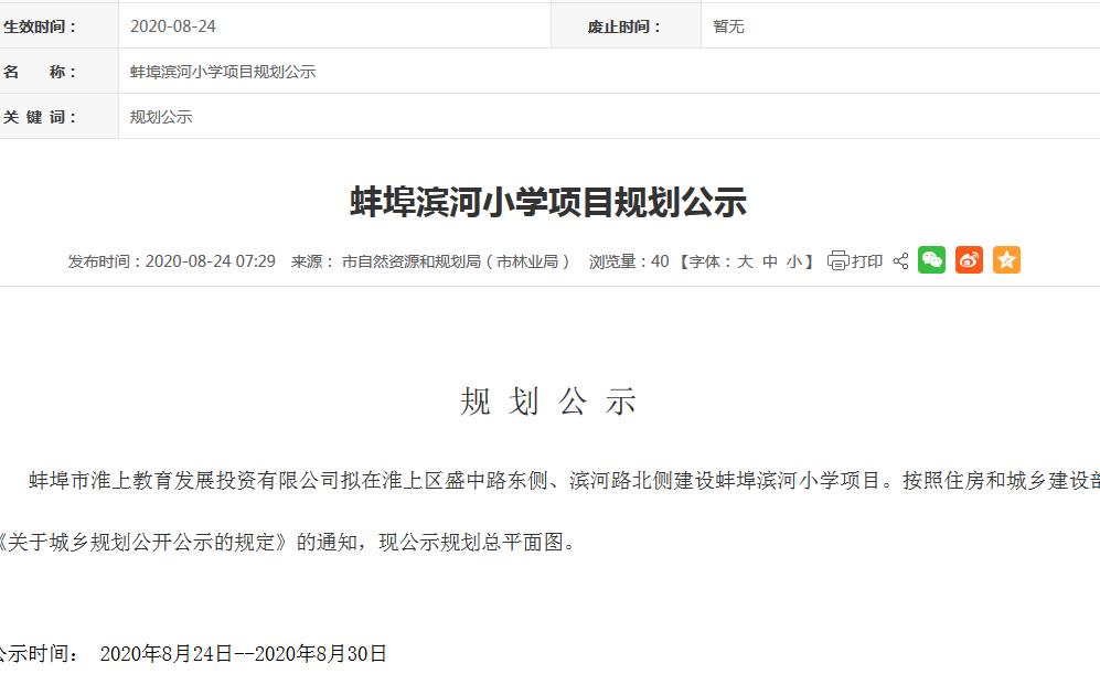 蚌埠淮上区将新建两所学校 规划总平面图已公示
