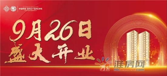 重磅消息!淮北农产品批发市场9月26日 盛大开业