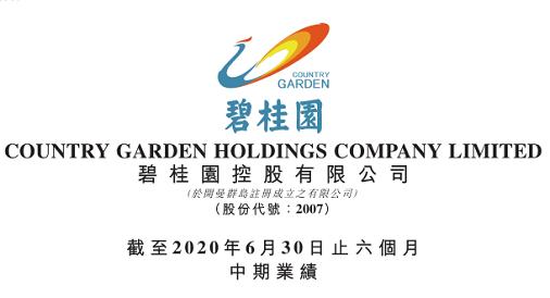 碧桂园销售领跑 权益销售额2669.5亿