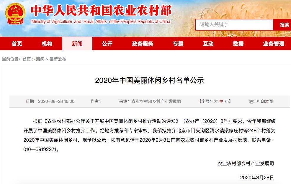 我市2个村拟入选2020年中国美丽休闲乡村