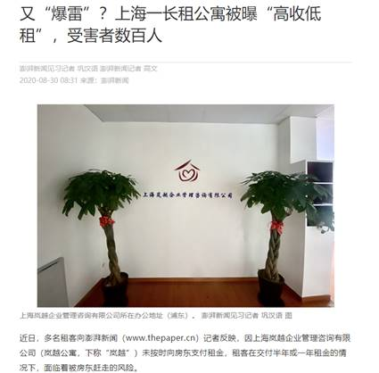 """多城预警:国内租赁市场这些长租公寓""""出事""""了"""