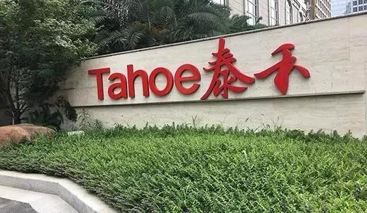 泰禾回复问询:销售退回属个案、债务重组仍在确定中